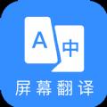 芒果游戏翻译安卓版
