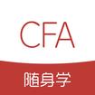 CFA随身学