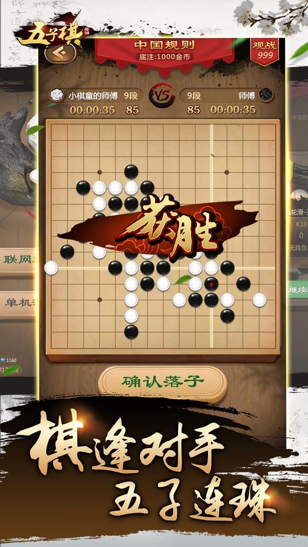 元游五子棋