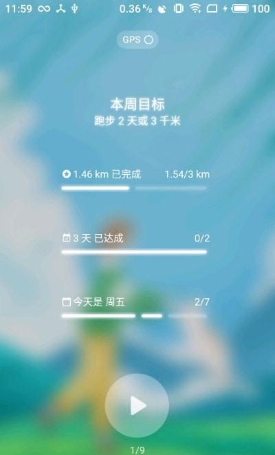 跑步日记截图