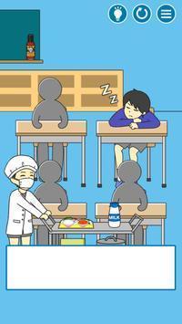 老师他又在睡觉截图