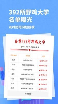 高考志愿指南截图