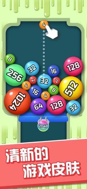 2048球球碰碰碰截图