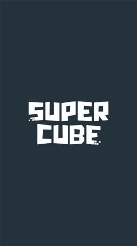 Supercube截图