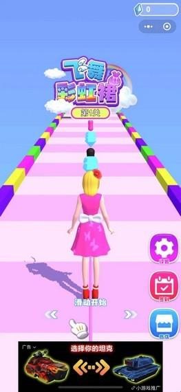 飞舞彩虹裙截图