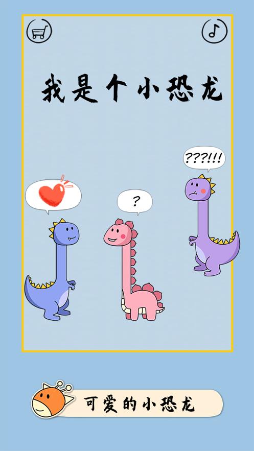 像个小恐龙截图