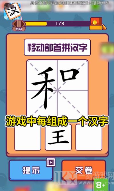 有趣的汉字
