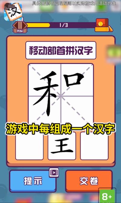 有趣的汉字截图