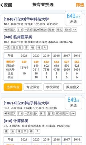 浙江新高考截图