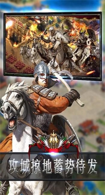 罗马使命截图