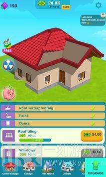 闲置房屋改造