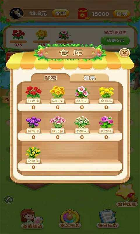 鲜花农场截图