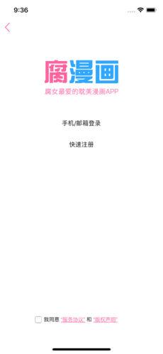 腐竹app免费截图