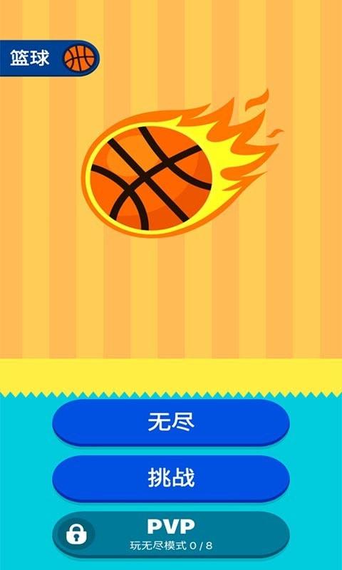口袋篮球王截图