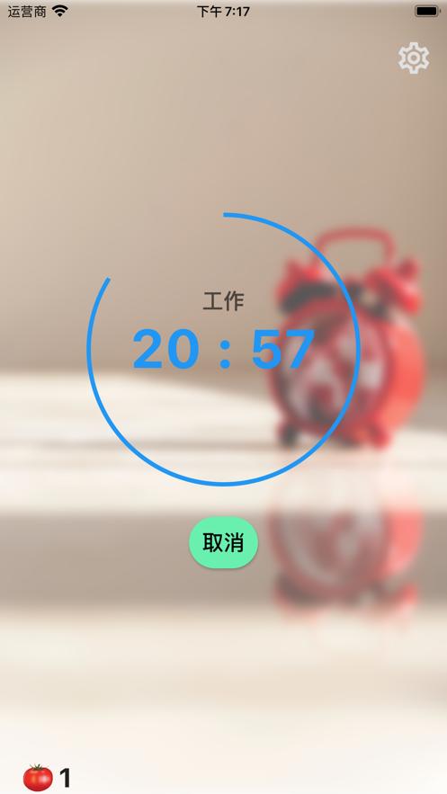 兔子时间截图