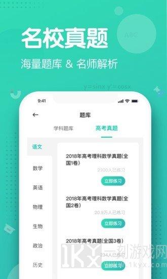 知涯志愿app