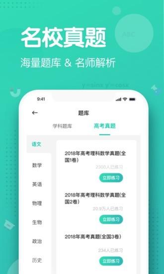 知涯志愿app截图
