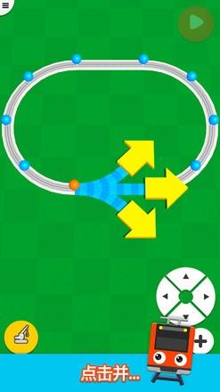 铁路模拟截图
