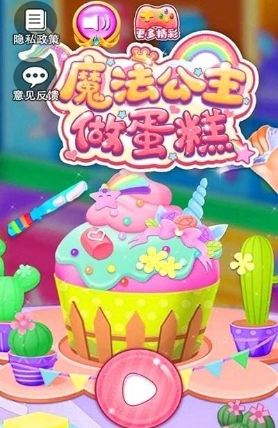 魔法公主做蛋糕截图