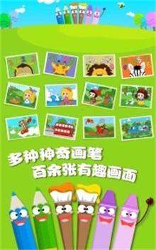 儿童游戏画画涂色截图