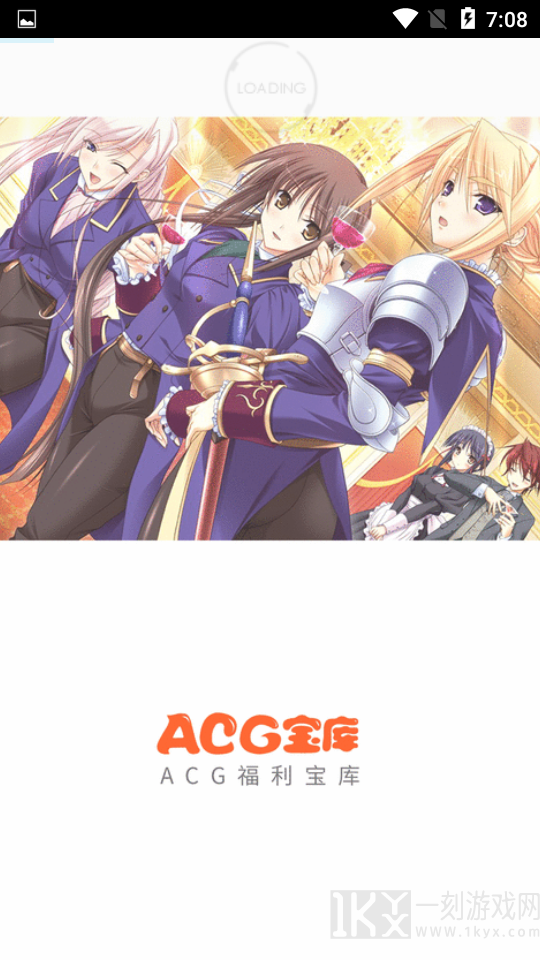 acg宝库最新版
