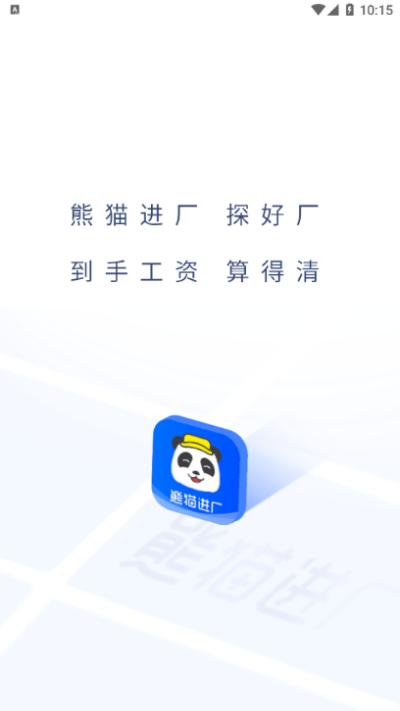 熊猫进厂截图