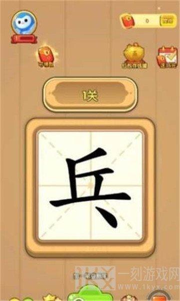 奇妙的汉字