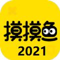 摸摸鱼2021最新版本