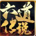 六道传说神途传奇