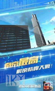 遨游中国模拟器中文版