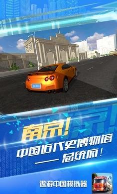 遨游中国模拟器中文版截图