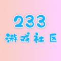 233游戏社区