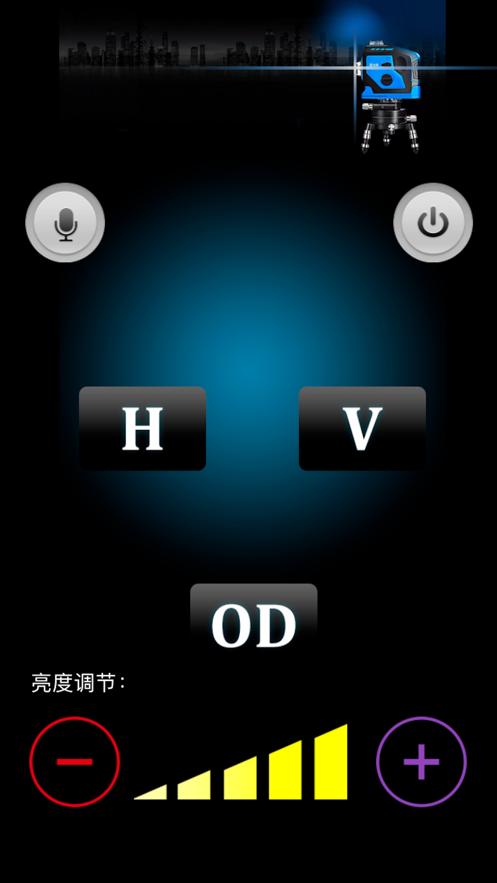 激光水平仪截图