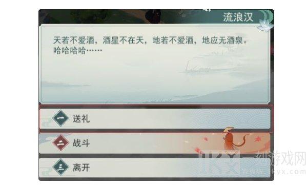 江湖悠悠侠道第二关完美攻略分享 侠道第二关怎么过
