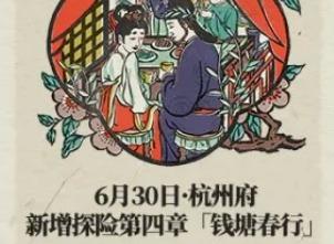 江南百景图钱塘春行宝箱位置在哪里 钥匙位置在什么地方
