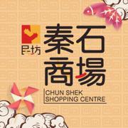 民坊秦石商場