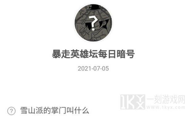 暴走英雄坛7.5暗号分享2021