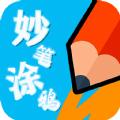 妙笔涂鸦app