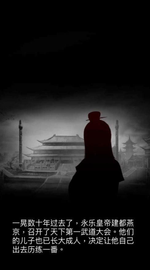 江湖群侠闹武林器炼山河