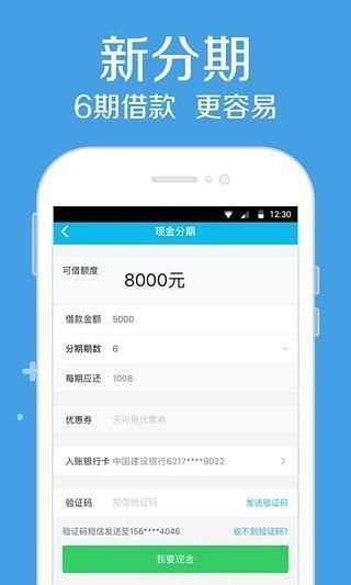 高炮贷款app截图