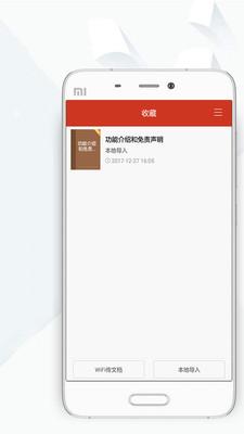 免费书城app截图