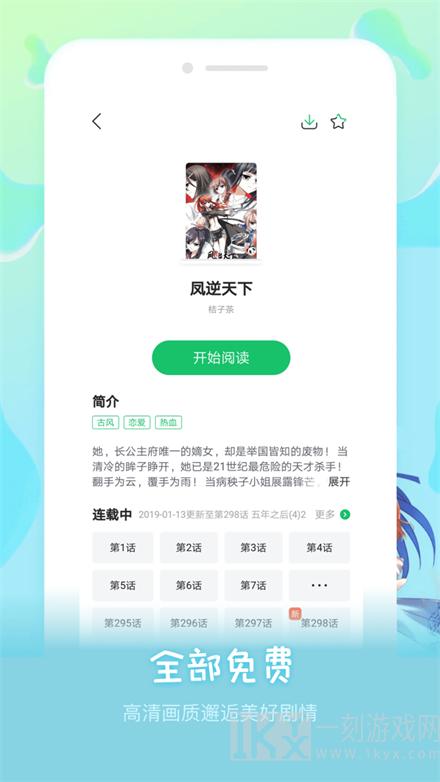 嘀哩漫画app
