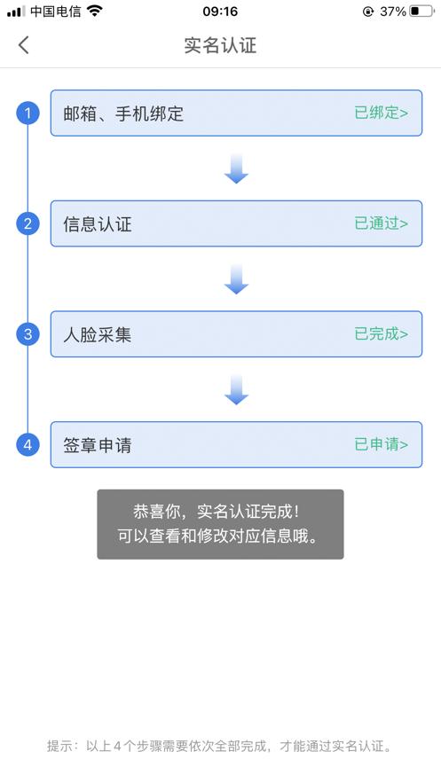 慧城云平台截图
