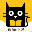 夜猫免费小说