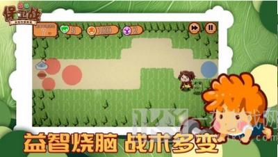 森林保卫战