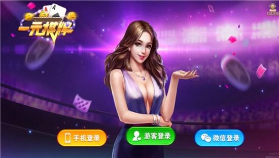 一元棋牌网站