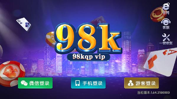 98k棋牌娱乐