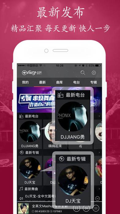 清风dj音乐网截图