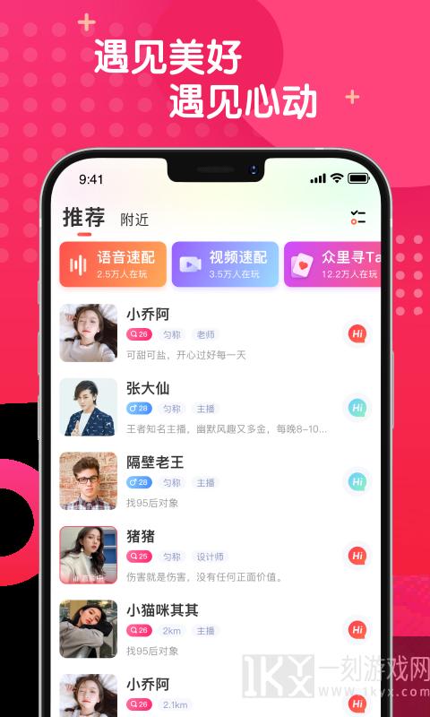 美岁直播app