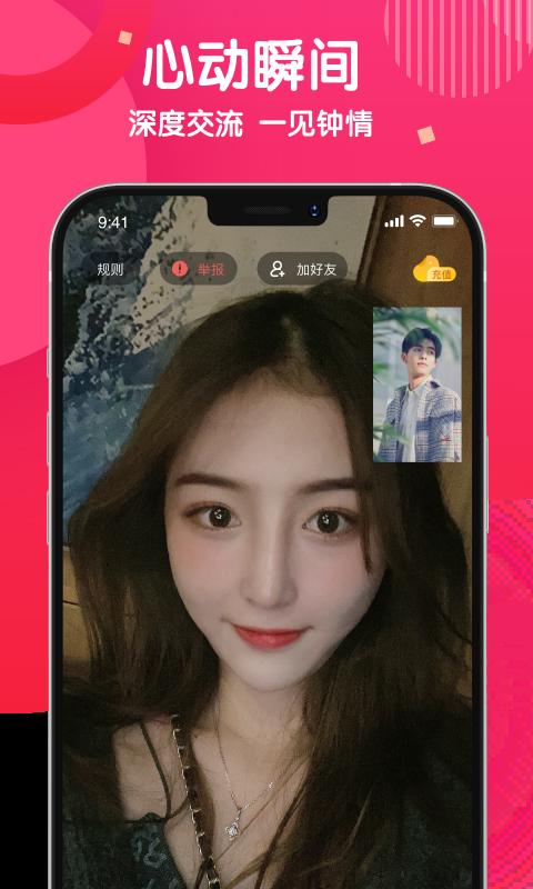 美岁直播app截图